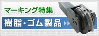 2.樹脂・ゴム製品へのマーキング特集