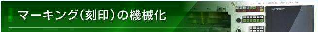 【刻印 刻印機】マーキング装置や刻印機の総合情報サイト:THE マーキング